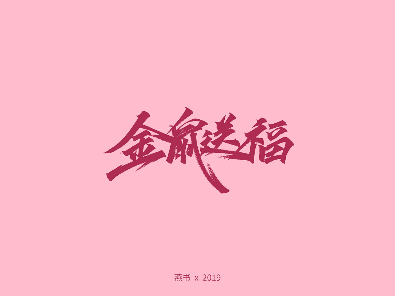 13P Chinese traditional calligraphy brush calligraphy font style appreciation #.2459