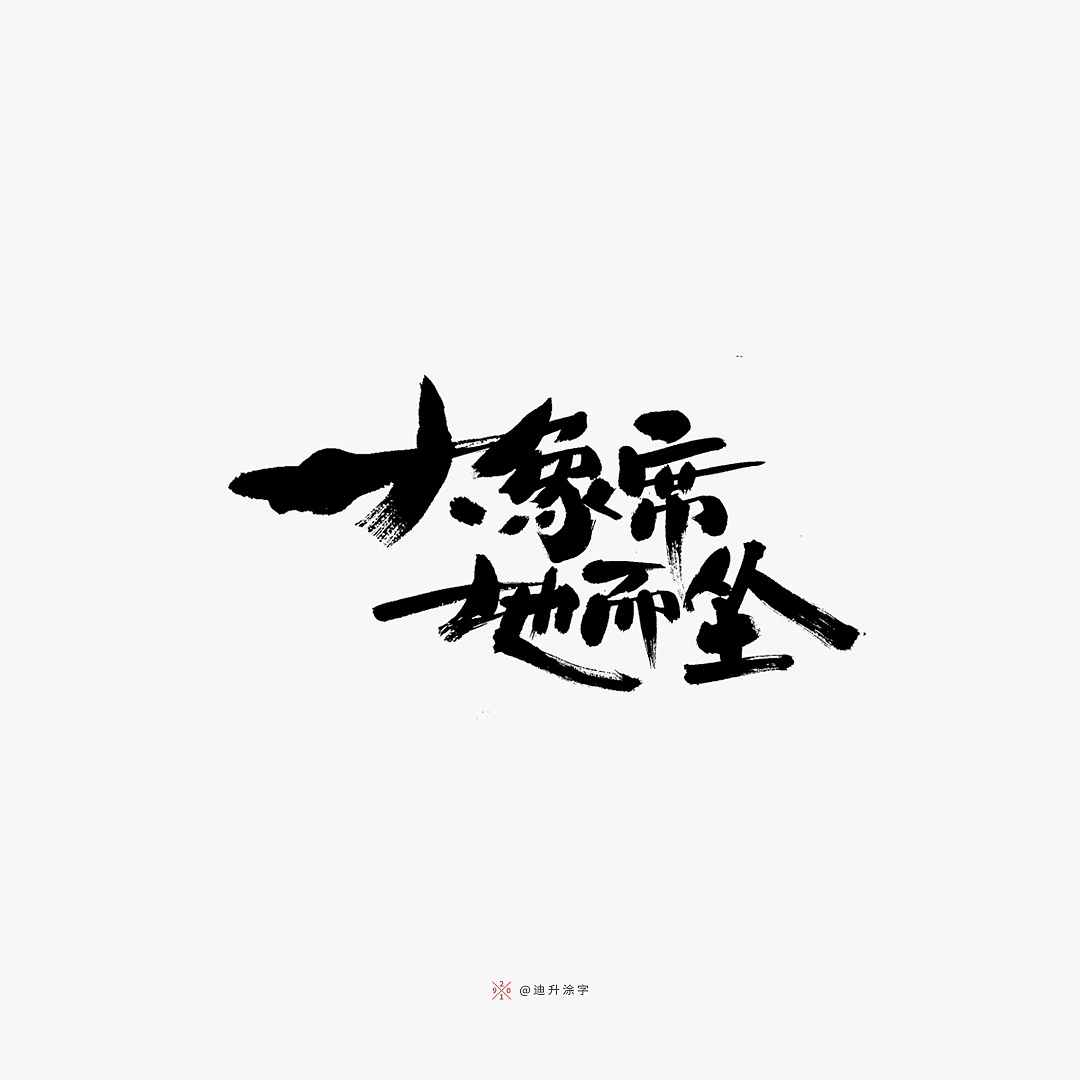 18P Chinese traditional calligraphy brush calligraphy font style appreciation #.2460