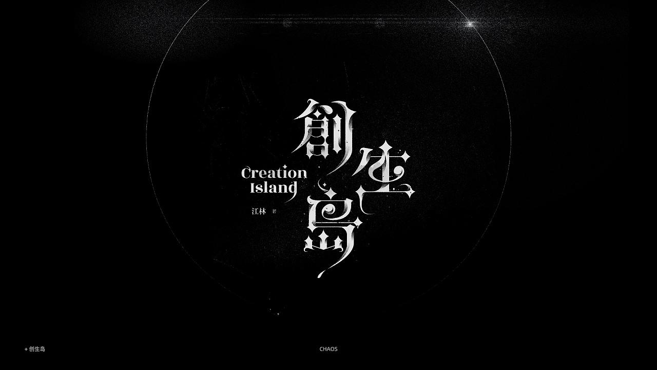 26P Creative Chinese font logo design scheme #.1988