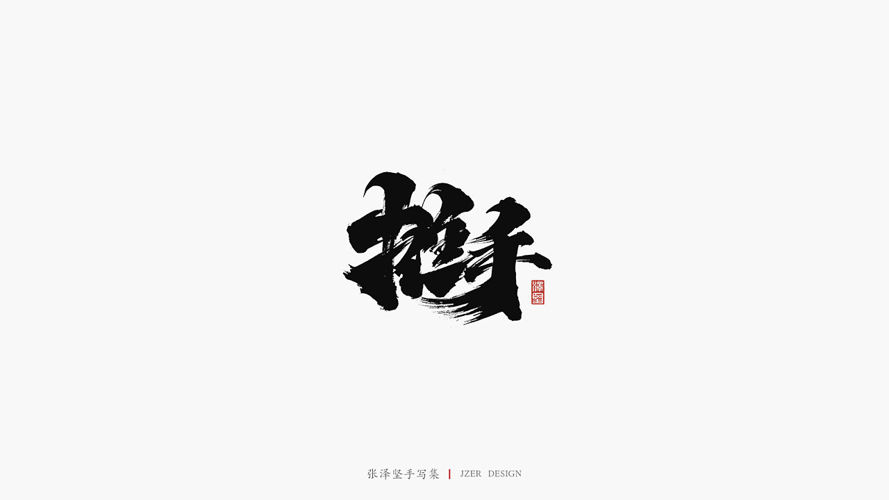 100P Chinese traditional calligraphy brush calligraphy font style appreciation #.2462