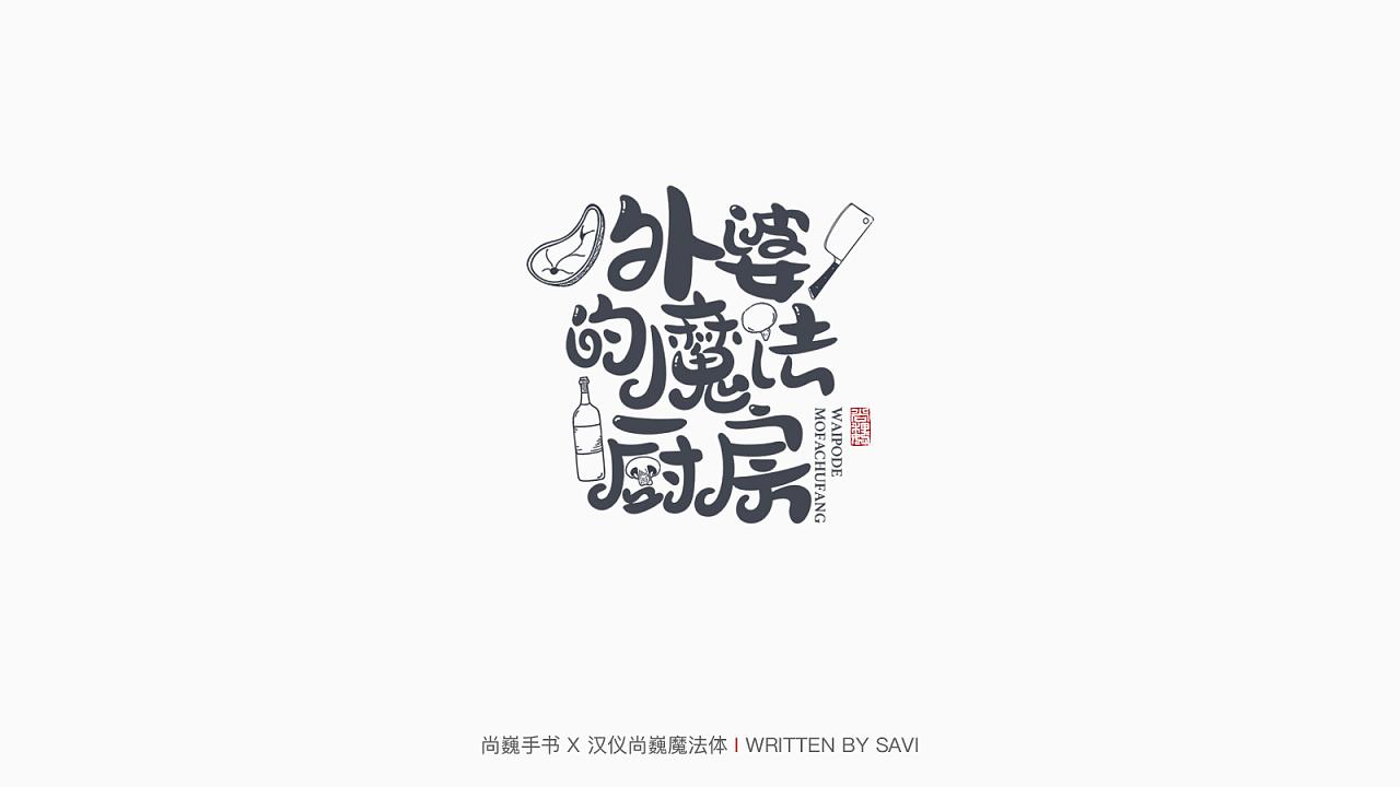 35P Creative Chinese font logo design scheme #.1990