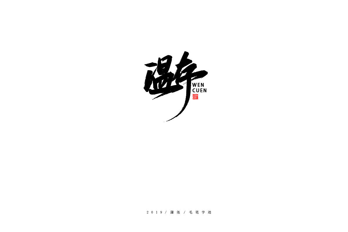 17P Chinese traditional calligraphy brush calligraphy font style appreciation #.2463