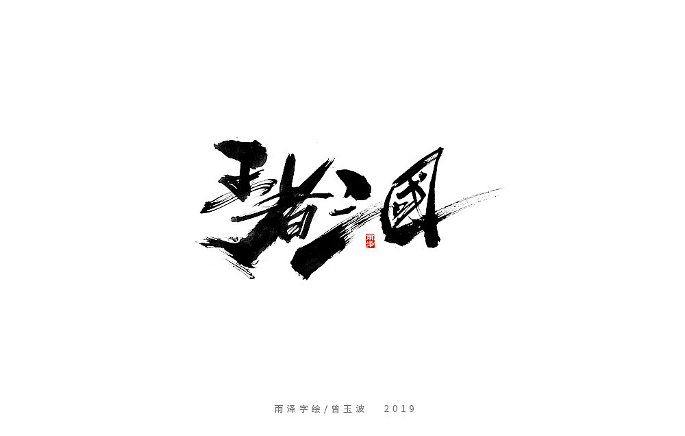 49P Chinese traditional calligraphy brush calligraphy font style appreciation #.2464