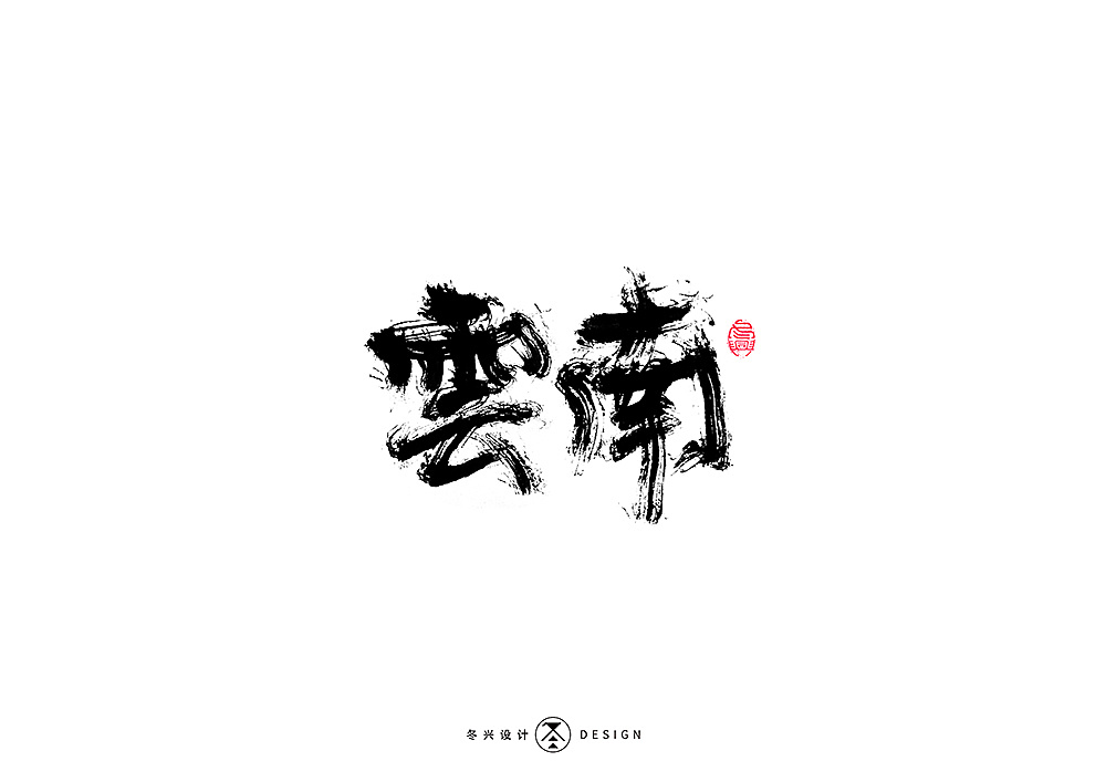 30P Chinese traditional calligraphy brush calligraphy font style appreciation #.2465
