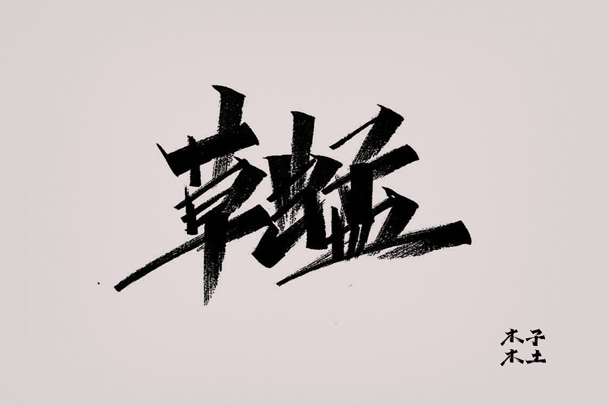 16P Chinese traditional calligraphy brush calligraphy font style appreciation #.2467