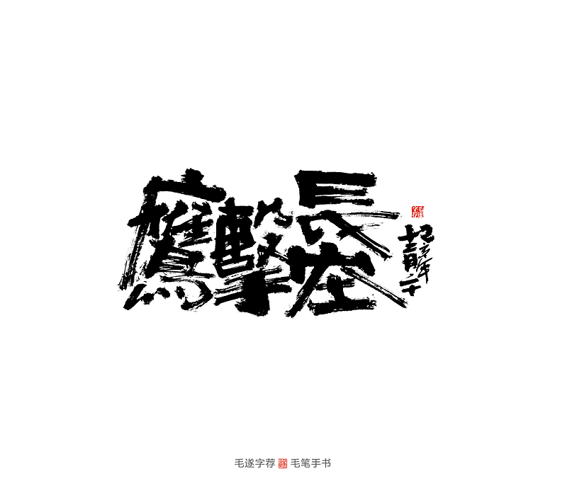 16P Chinese traditional calligraphy brush calligraphy font style appreciation #.2468