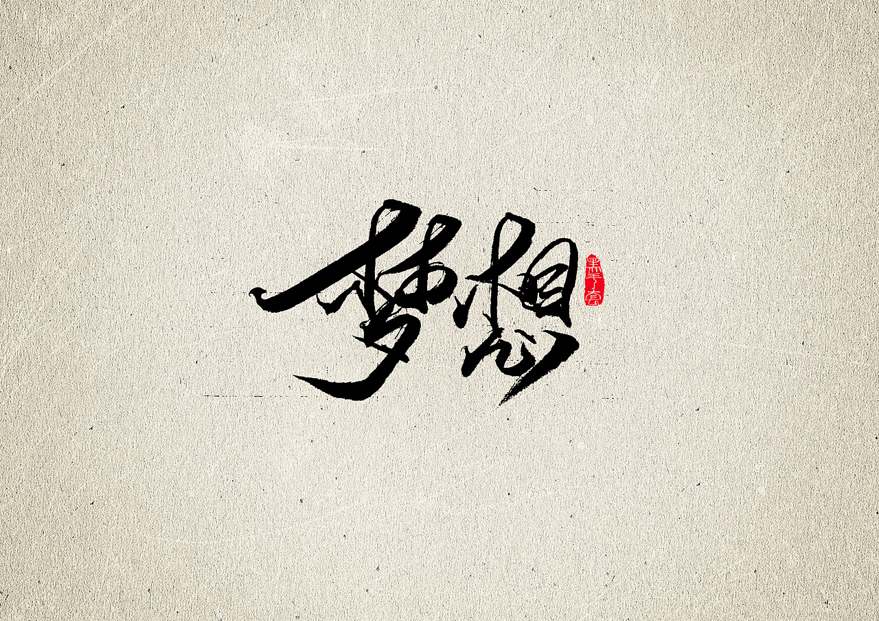 13P Chinese traditional calligraphy brush calligraphy font style appreciation #.2469