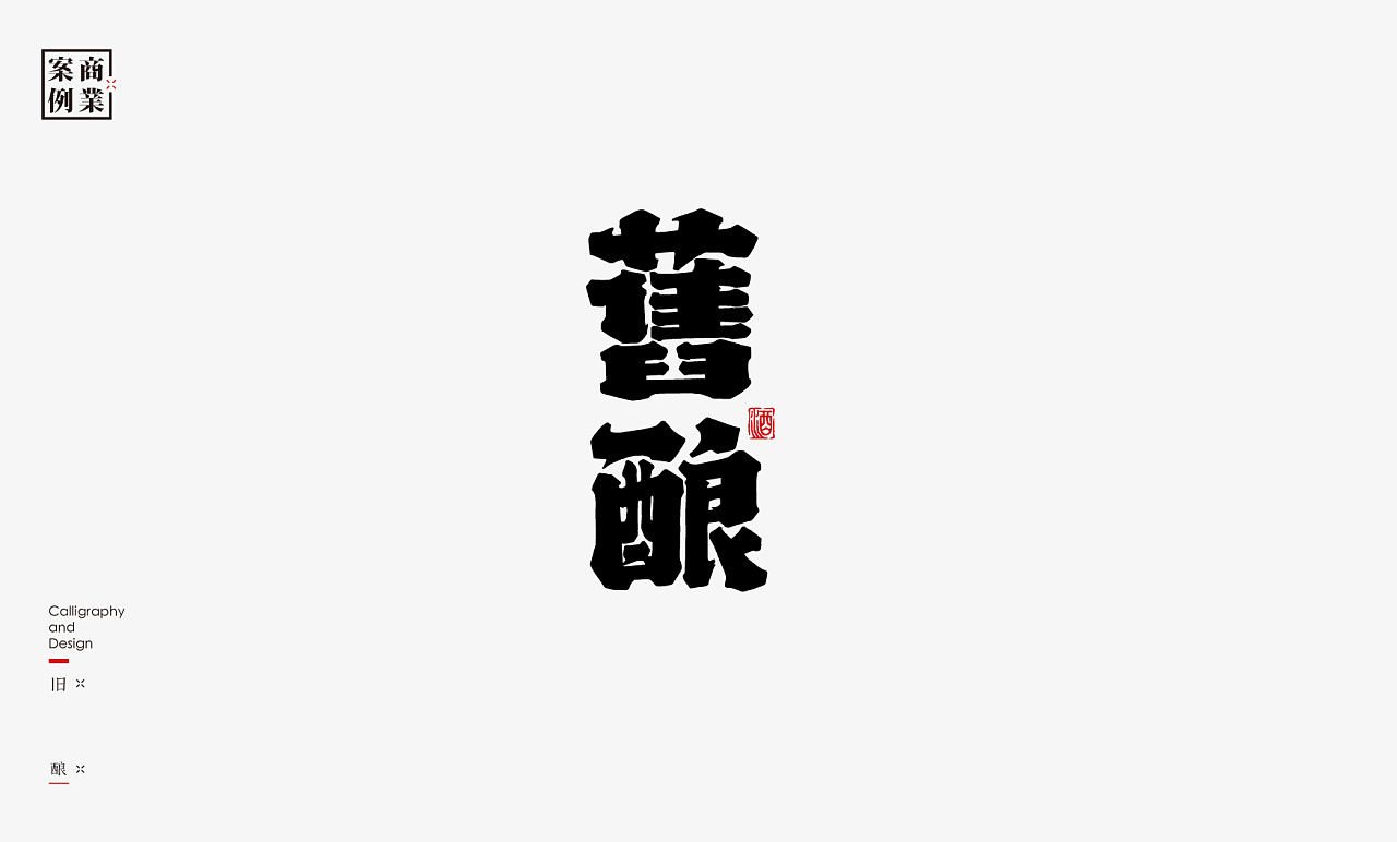 100P  Chinese commercial font design collection #.159