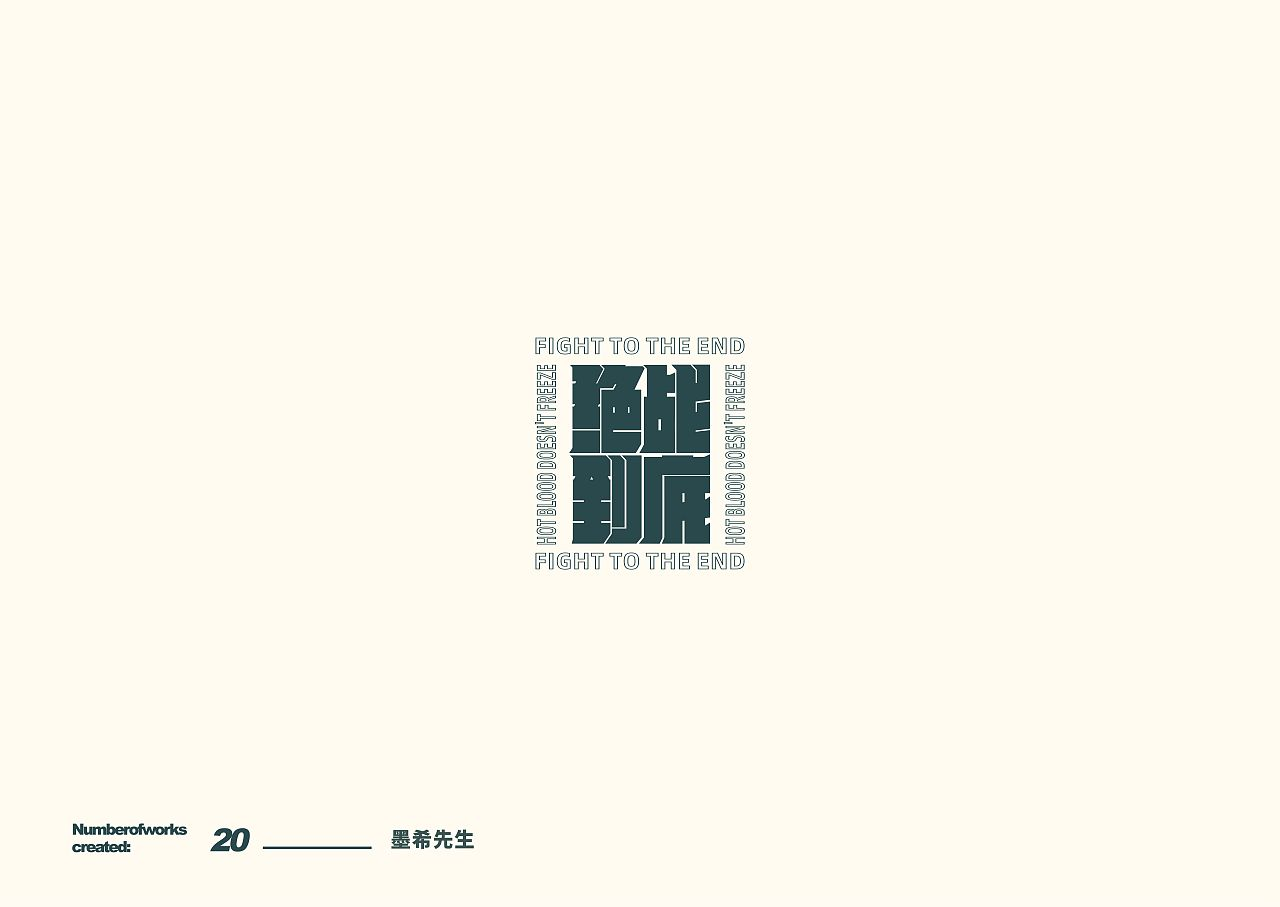 39P Creative Chinese font logo design scheme #.1991