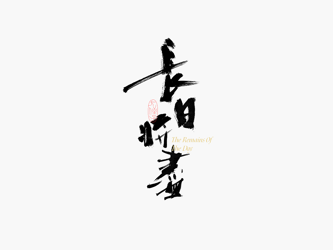 30P Chinese traditional calligraphy brush calligraphy font style appreciation #.2470