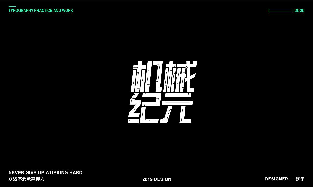54P Creative Chinese font logo design scheme #.1993