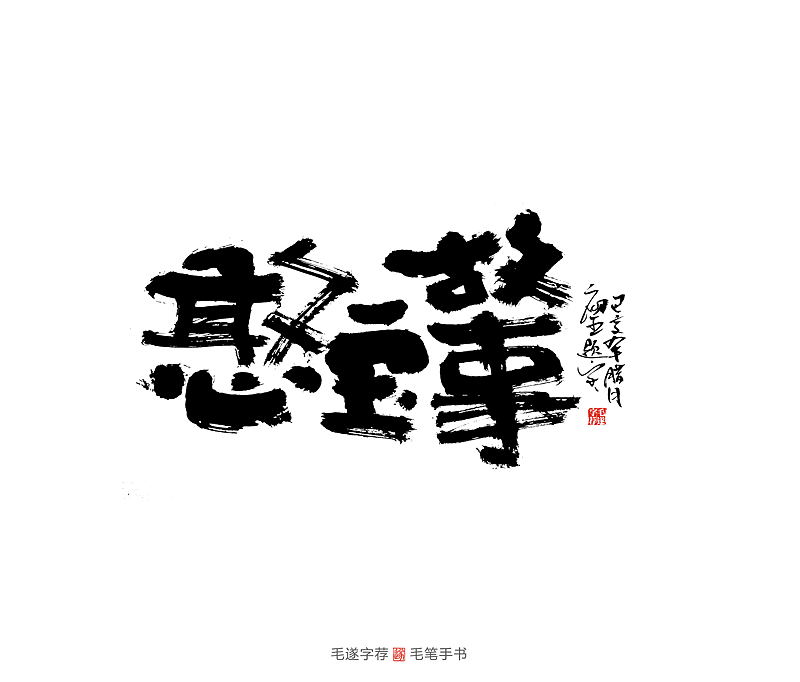 29P Chinese traditional calligraphy brush calligraphy font style appreciation #.2471