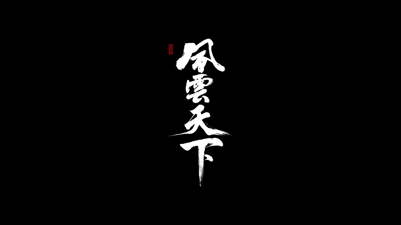 14P Chinese traditional calligraphy brush calligraphy font style appreciation #.2472