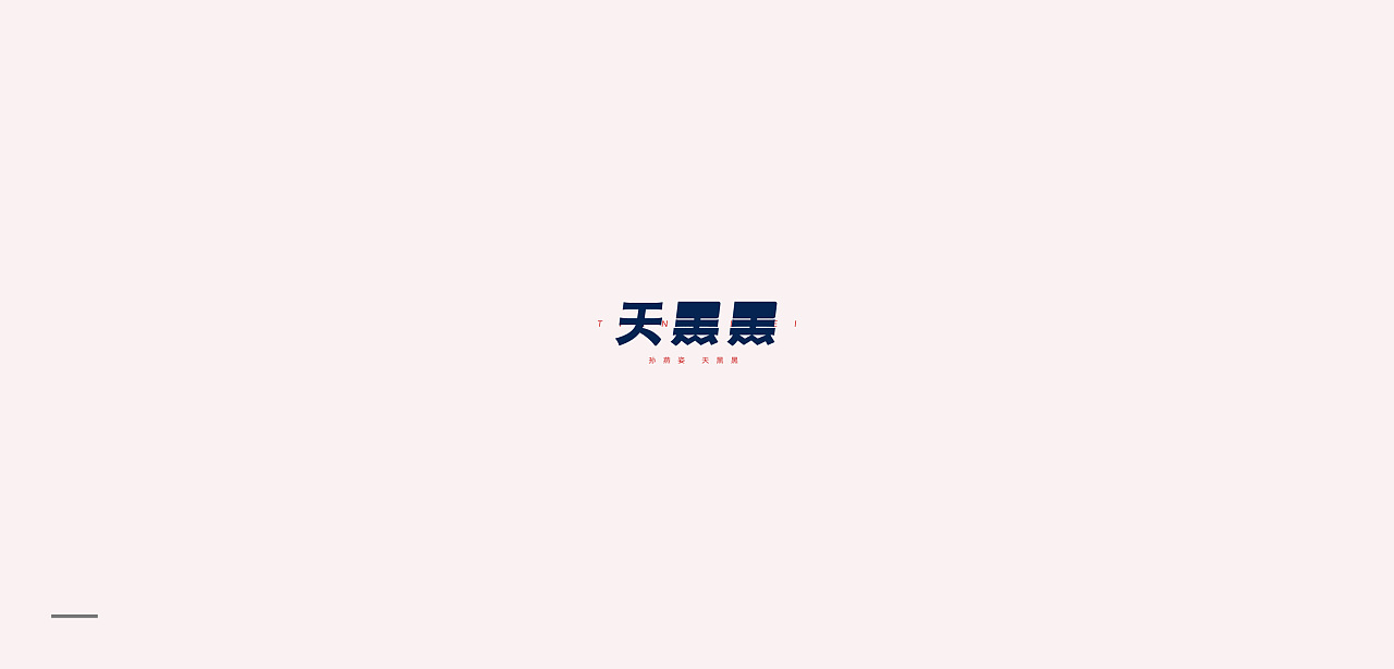 25P Creative Chinese font logo design scheme #.1994
