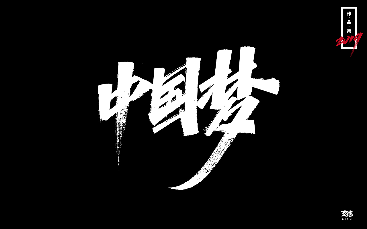 49P Chinese traditional calligraphy brush calligraphy font style appreciation #.2473