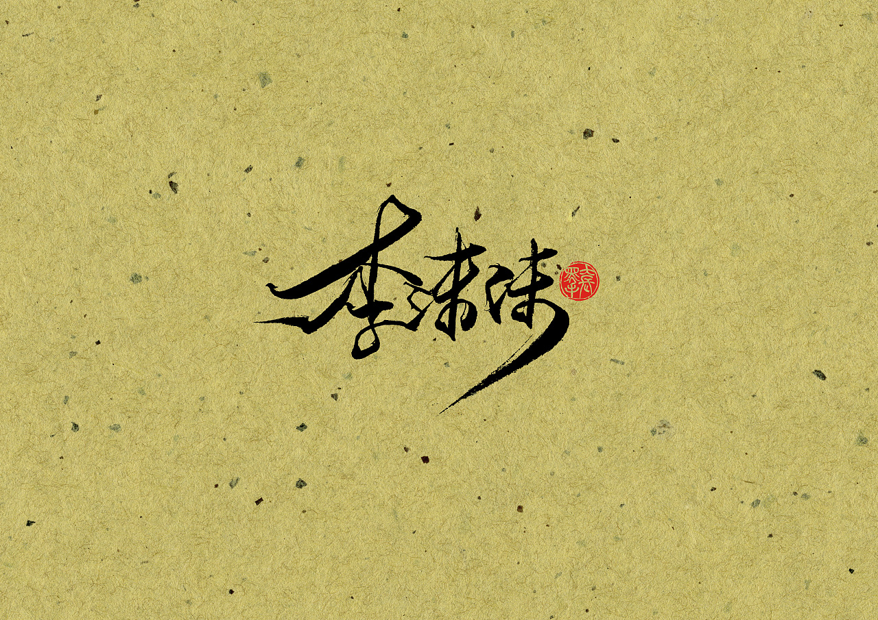 12P Chinese traditional calligraphy brush calligraphy font style appreciation #.2474