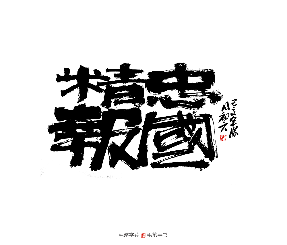 20P Chinese traditional calligraphy brush calligraphy font style appreciation #.2478