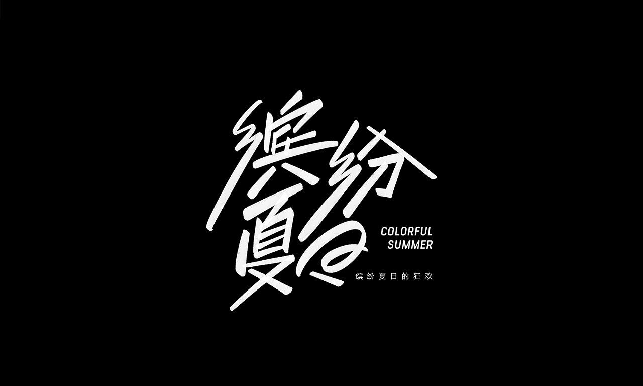 20P Chinese traditional calligraphy brush calligraphy font style appreciation #.2477