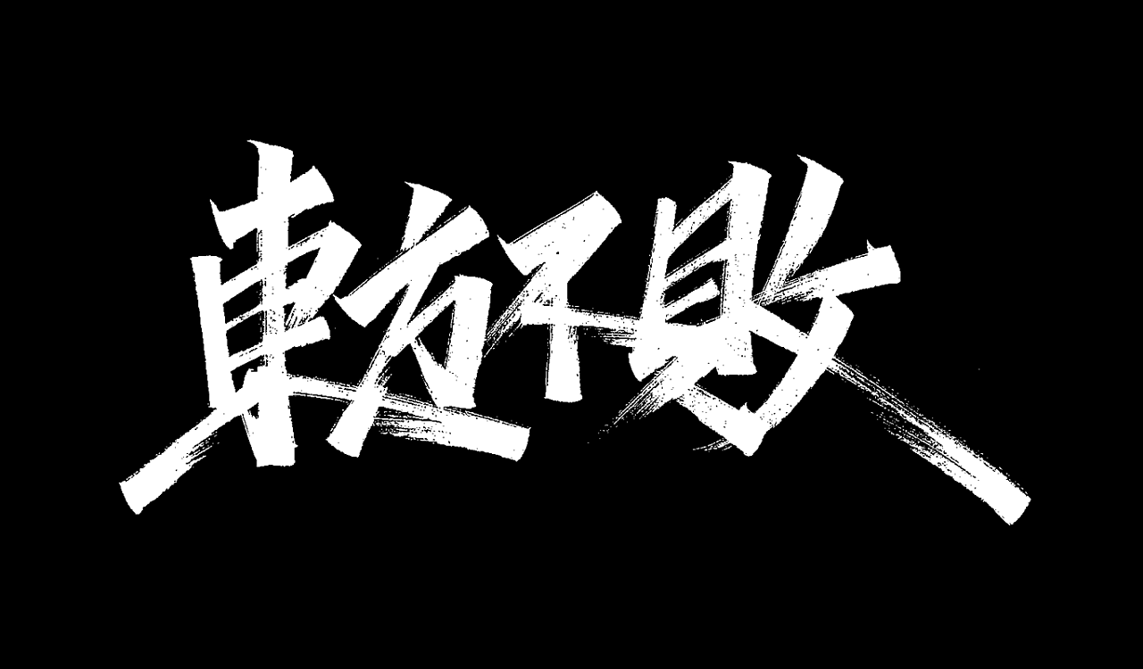 75P Chinese traditional calligraphy brush calligraphy font style appreciation #.2476
