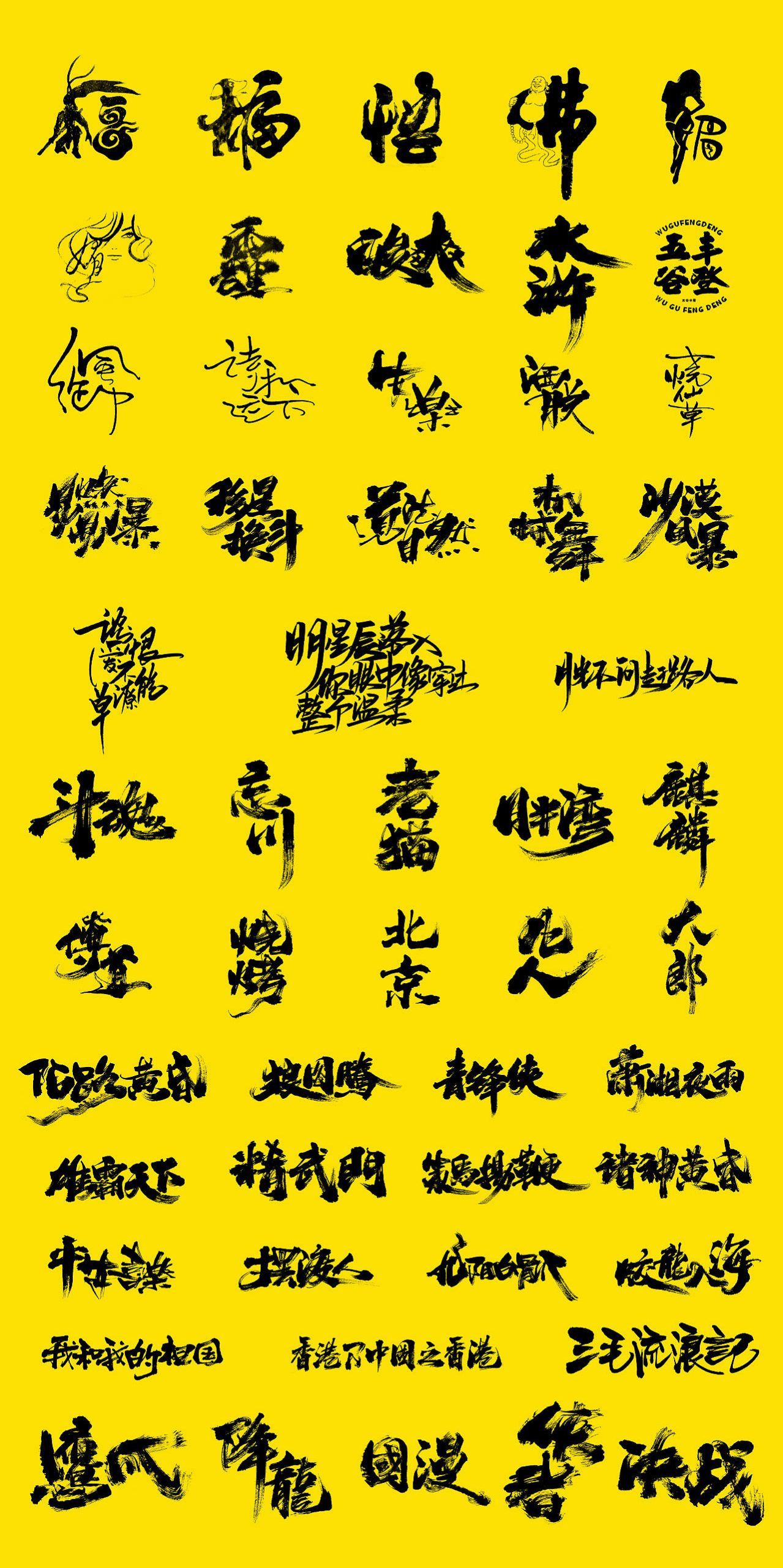 100P Chinese traditional calligraphy brush calligraphy font style appreciation #.2479