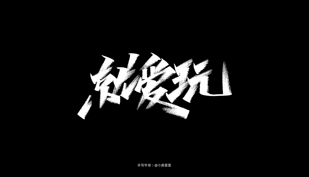 61P Chinese traditional calligraphy brush calligraphy font style appreciation #.2480