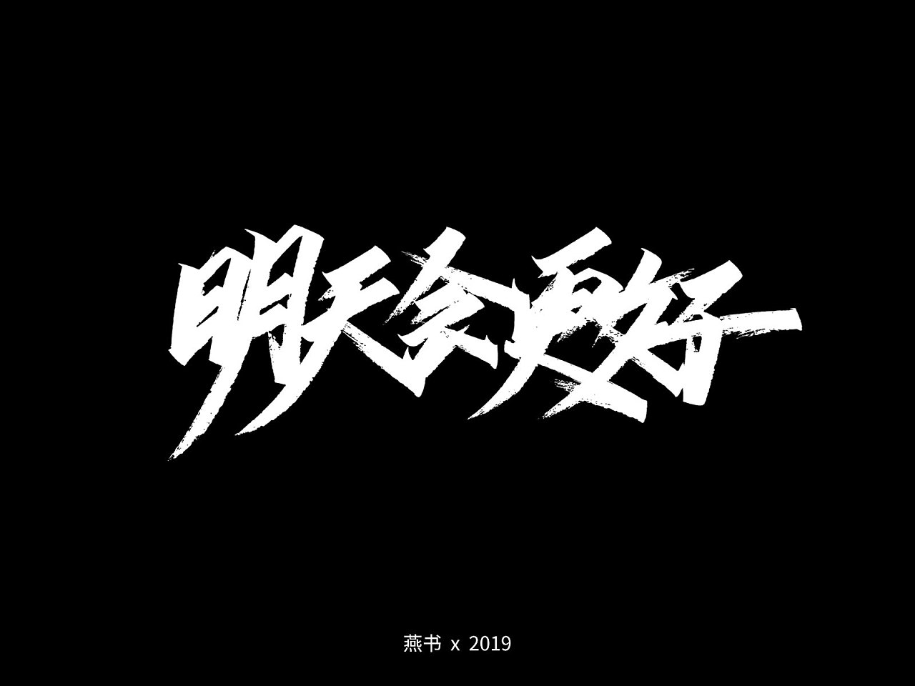 14P Chinese traditional calligraphy brush calligraphy font style appreciation #.2481