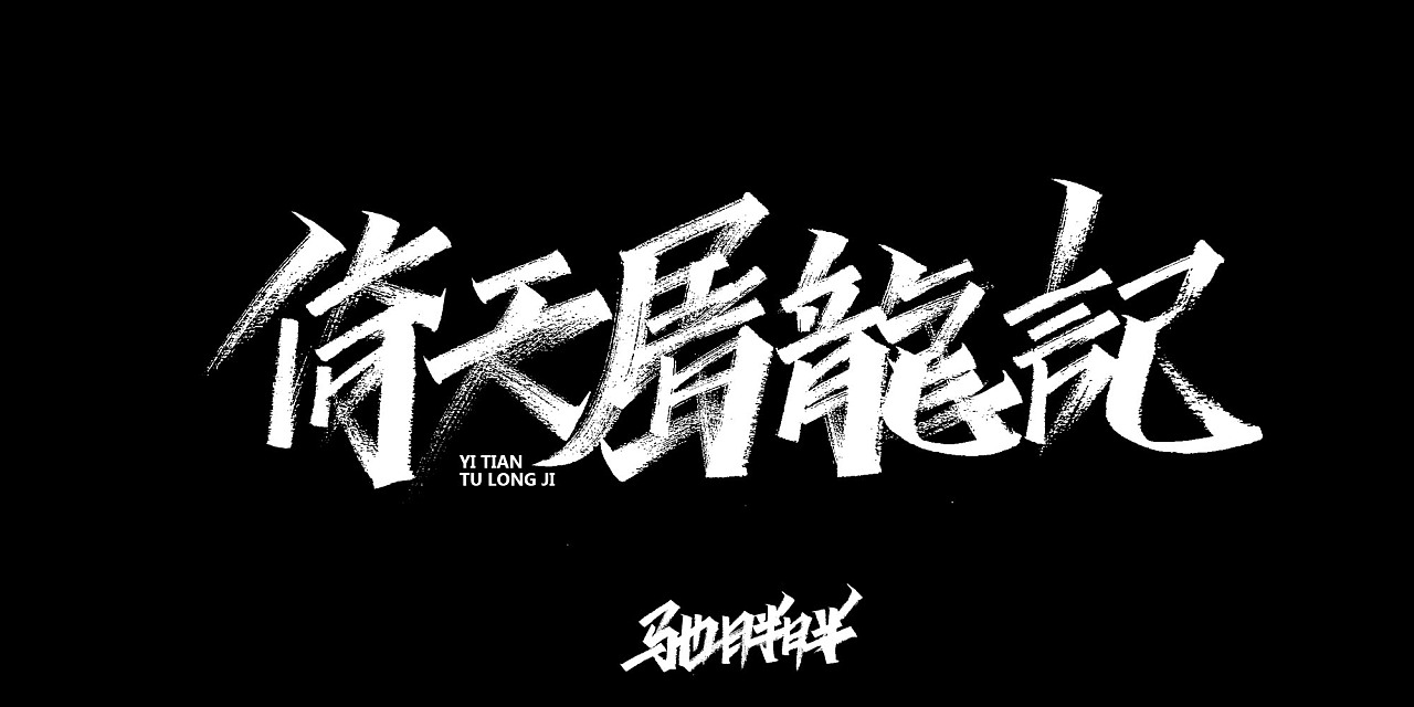 16P Chinese traditional calligraphy brush calligraphy font style appreciation #.2482