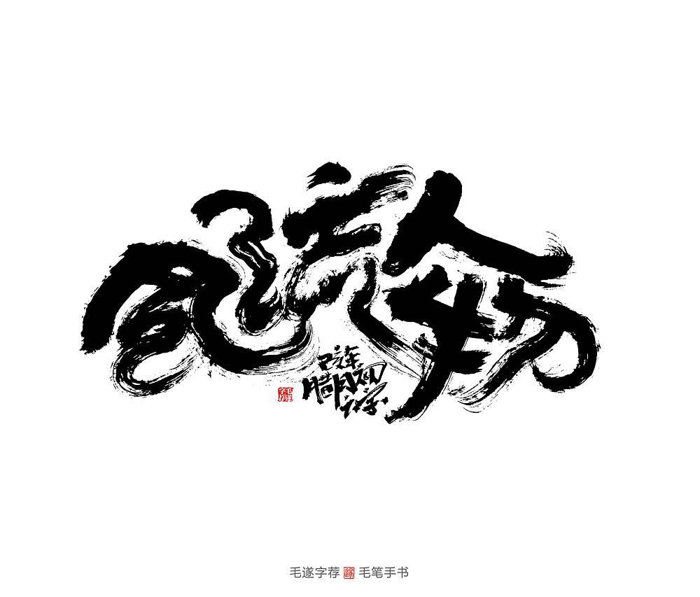 13P Chinese traditional calligraphy brush calligraphy font style appreciation #.2483