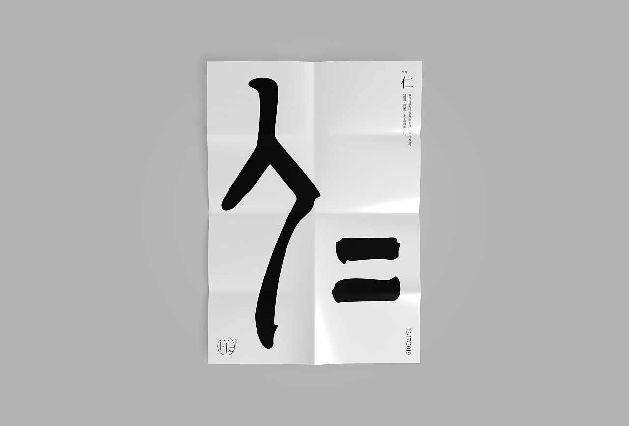 33P Creative abstract concept Chinese font design #.69