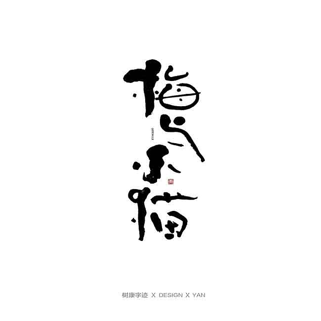 51P Chinese traditional calligraphy brush calligraphy font style appreciation #.2484