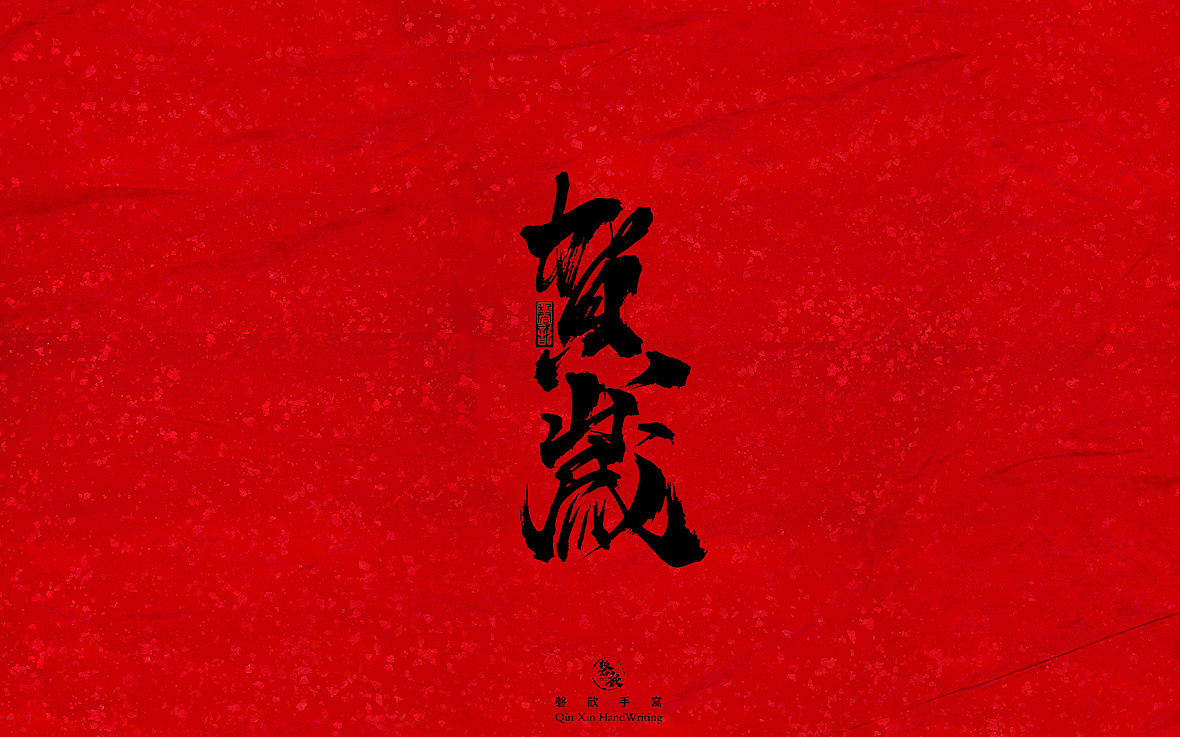 13P Chinese traditional calligraphy brush calligraphy font style appreciation #.2486