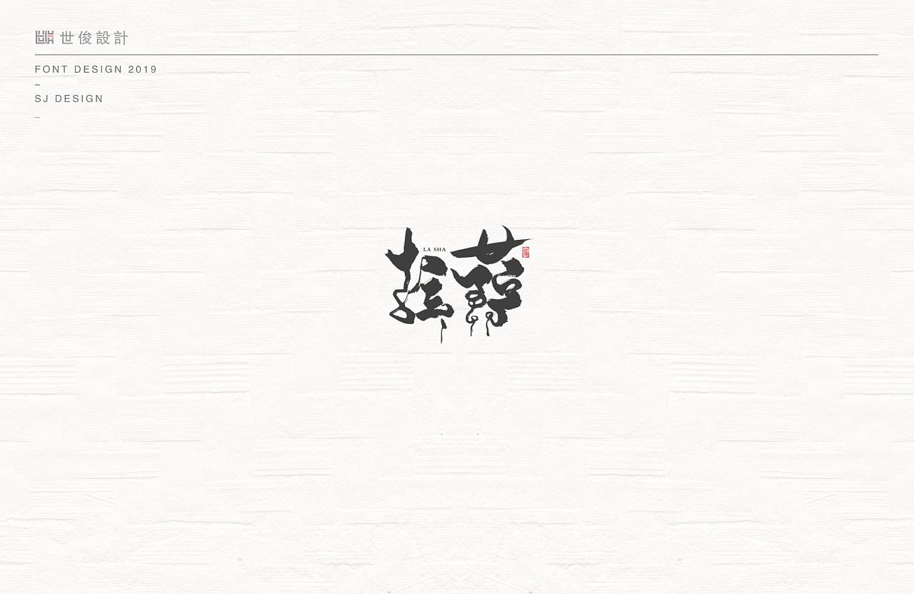 68P Creative Chinese font logo design scheme #.1999