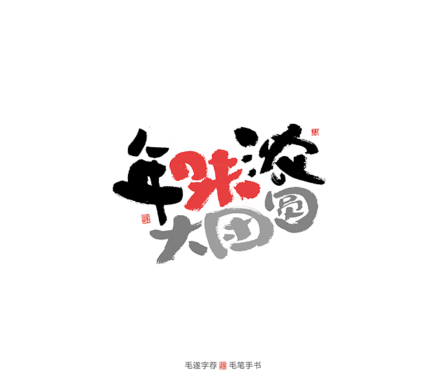 22P Chinese traditional calligraphy brush calligraphy font style appreciation #.2487