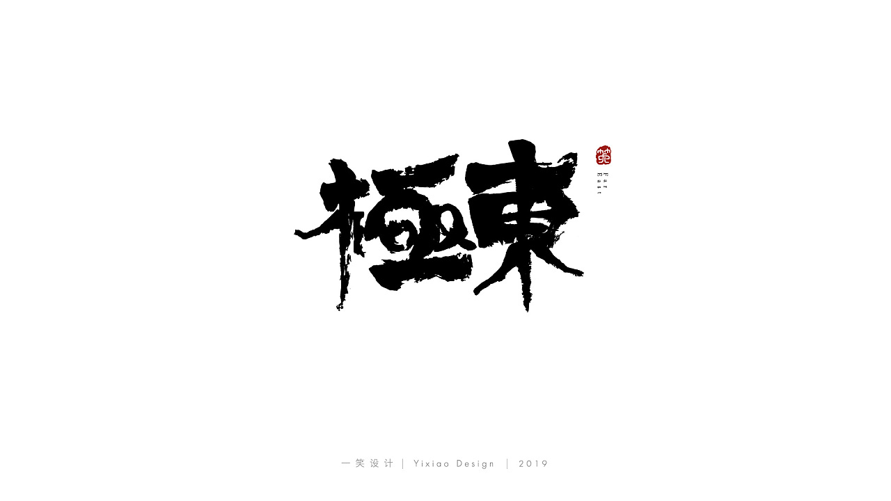 49P Chinese traditional calligraphy brush calligraphy font style appreciation #.2487