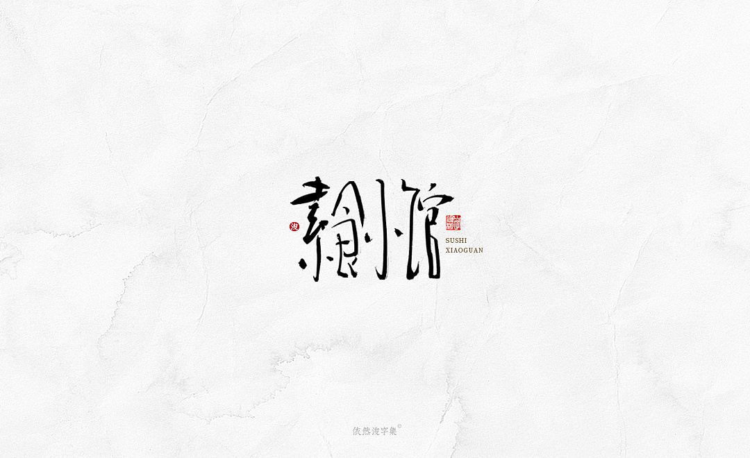 23P Chinese traditional calligraphy brush calligraphy font style appreciation #.2488
