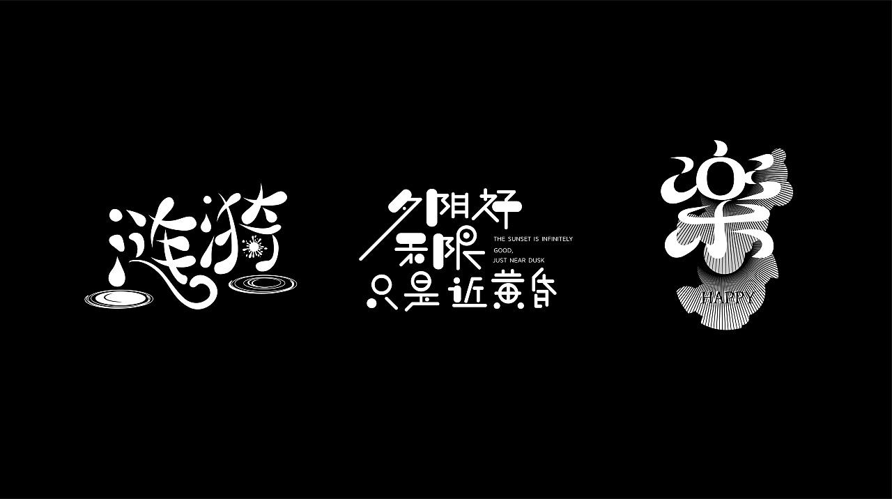 20P Creative Chinese font logo design scheme #.2002