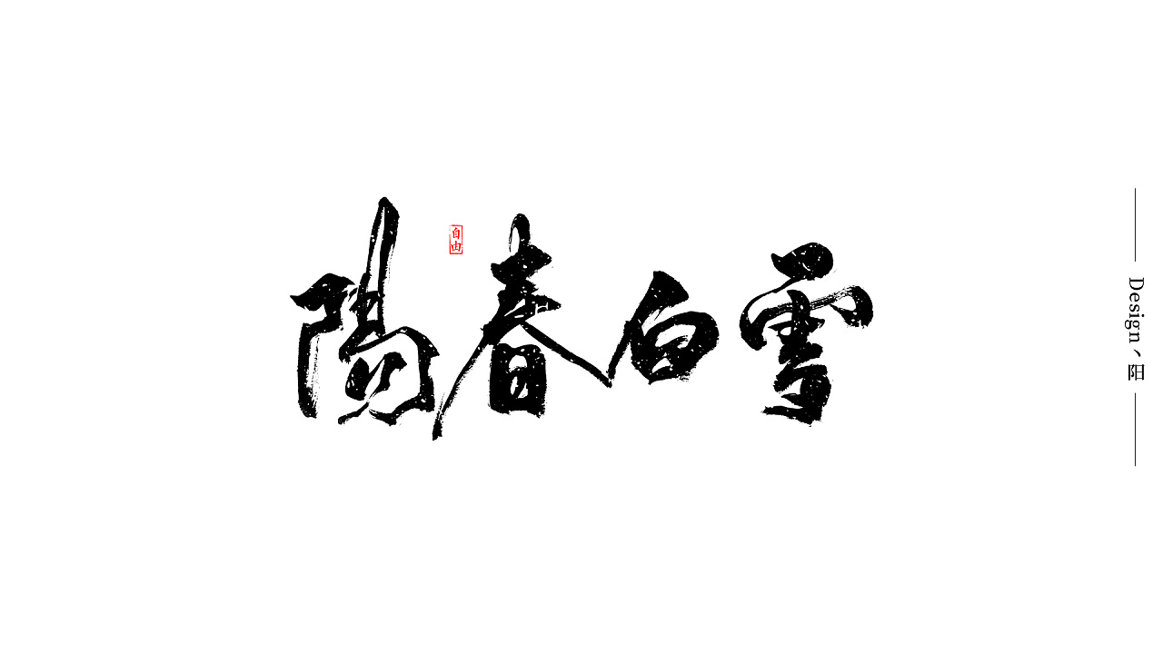 100P Chinese traditional calligraphy brush calligraphy font style appreciation #.2489