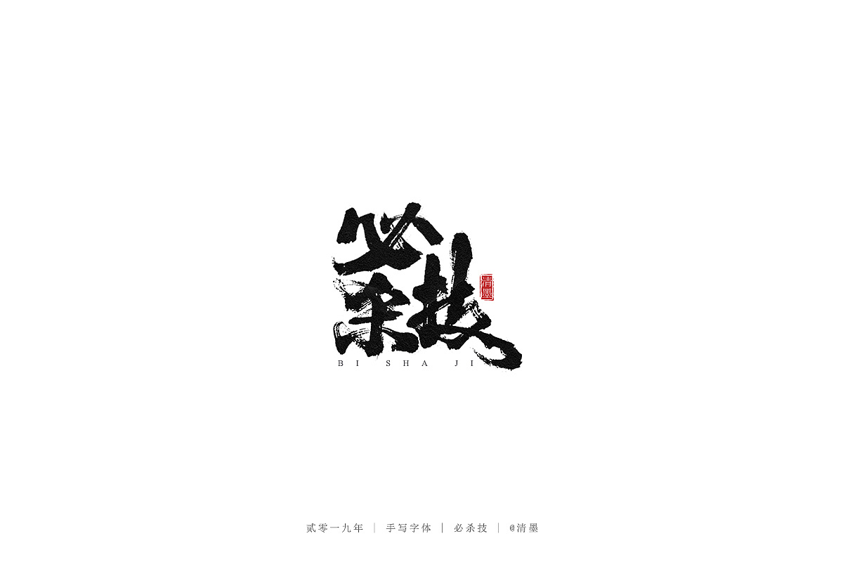100P Chinese traditional calligraphy brush calligraphy font style appreciation #.2490