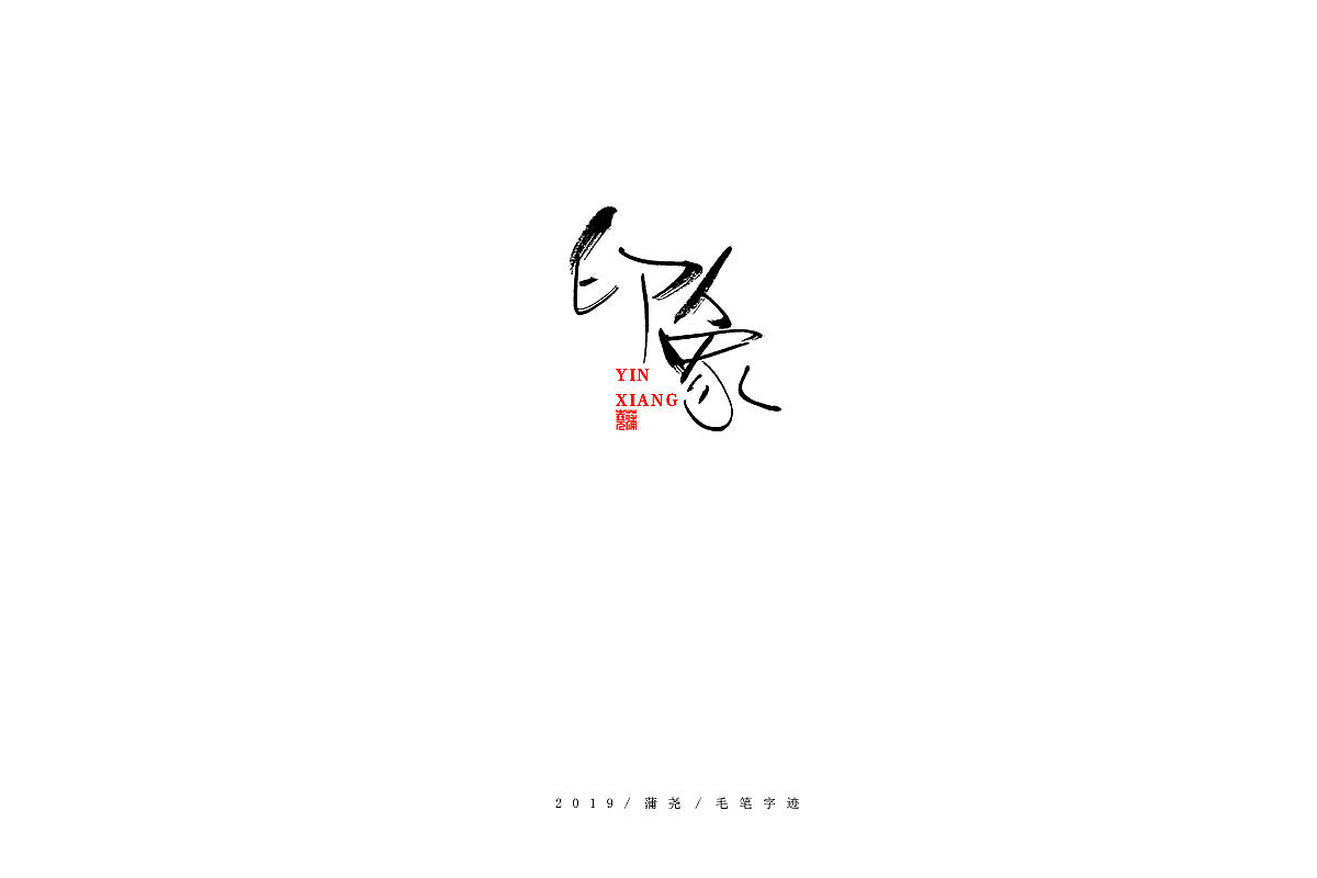 18P Chinese traditional calligraphy brush calligraphy font style appreciation #.2491