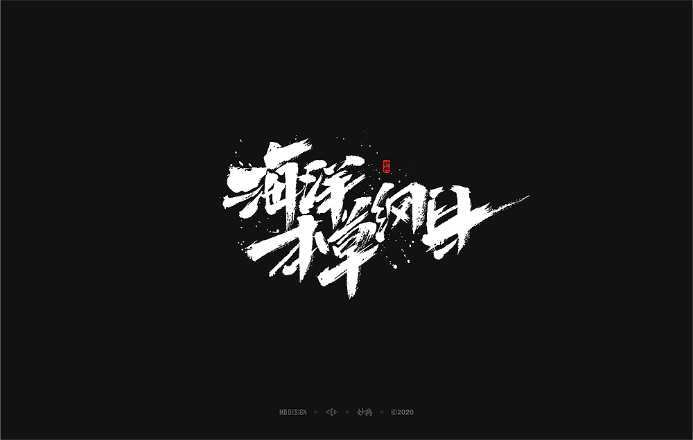 31P Chinese traditional calligraphy brush calligraphy font style appreciation #.2493