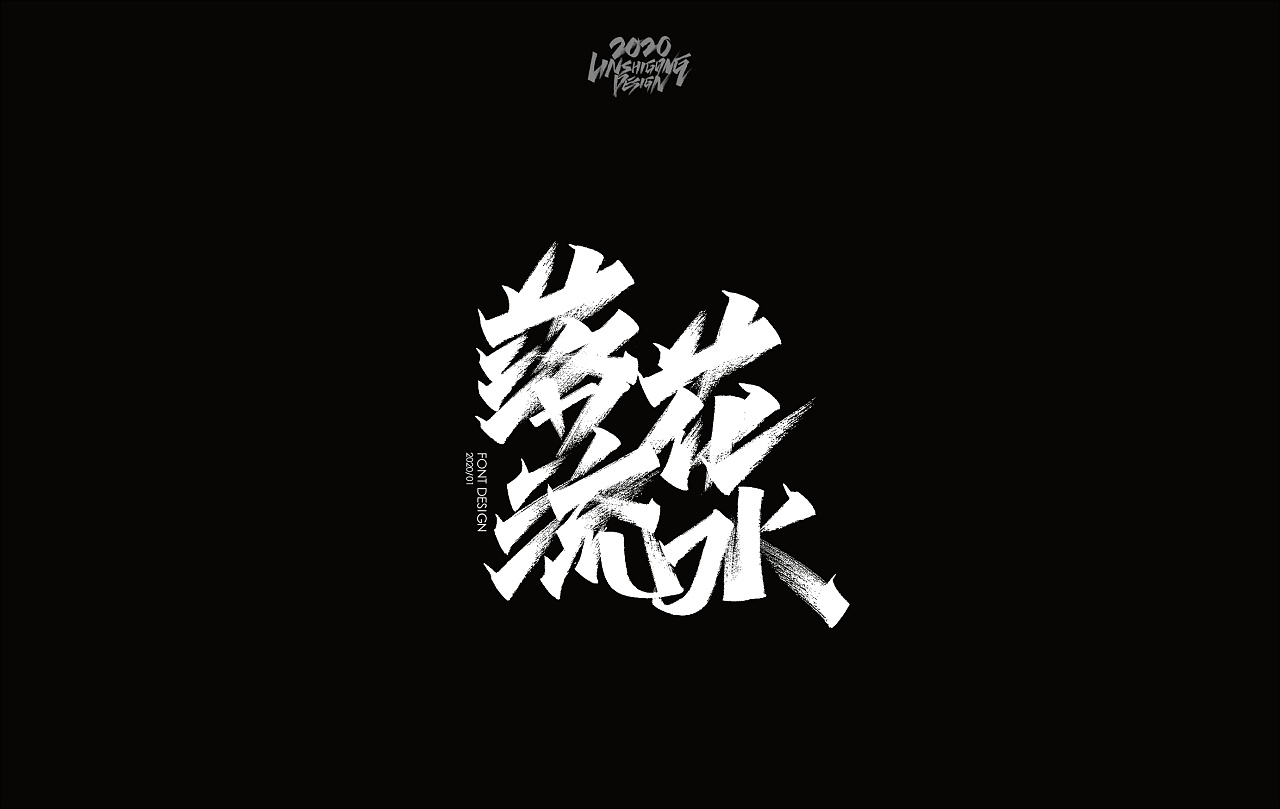 20P Chinese traditional calligraphy brush calligraphy font style appreciation #.2494