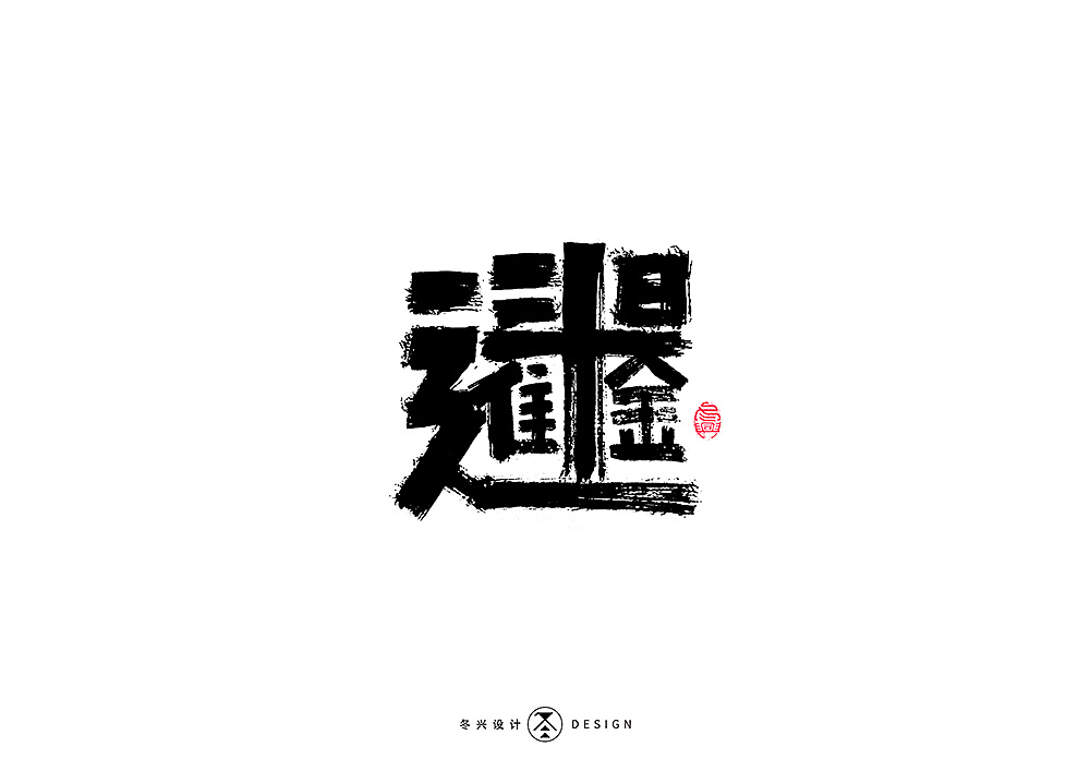 44P Chinese traditional calligraphy brush calligraphy font style appreciation #.2495
