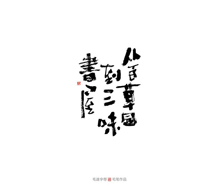 9P Chinese traditional calligraphy brush calligraphy font style appreciation #.2497