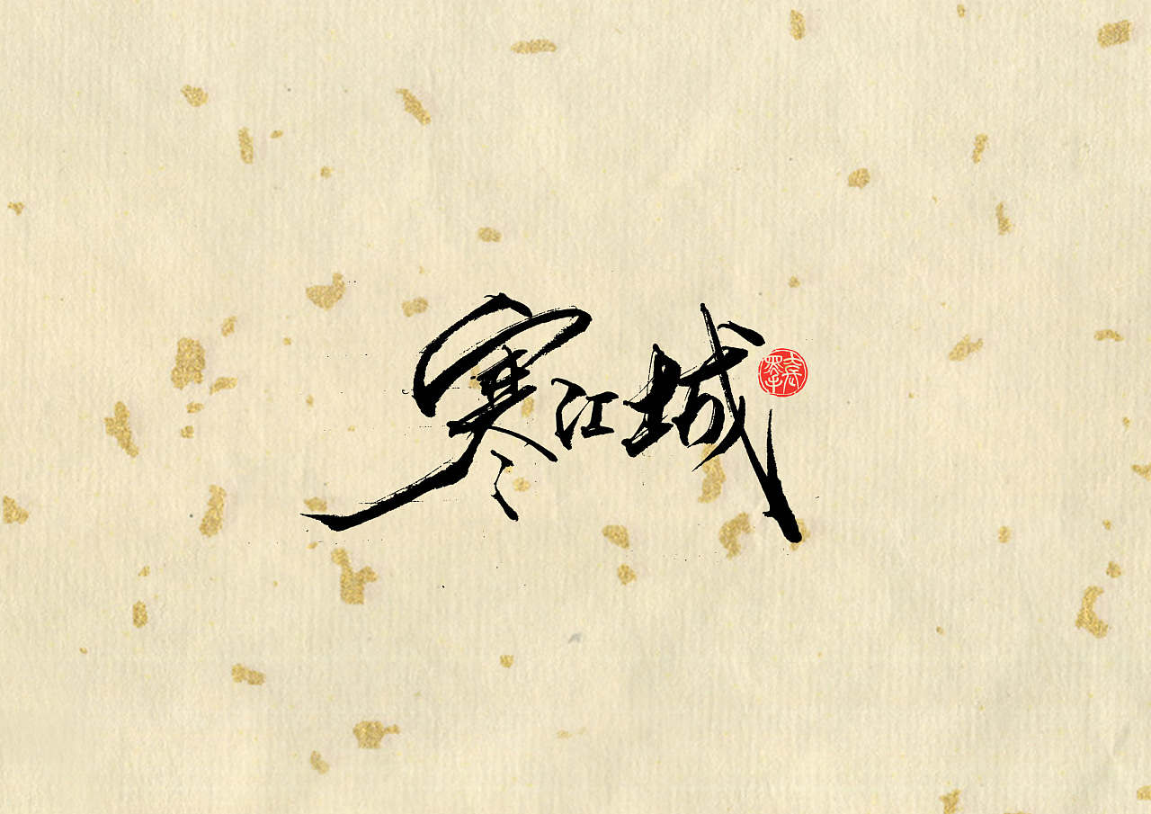 23P Chinese traditional calligraphy brush calligraphy font style appreciation #.2498