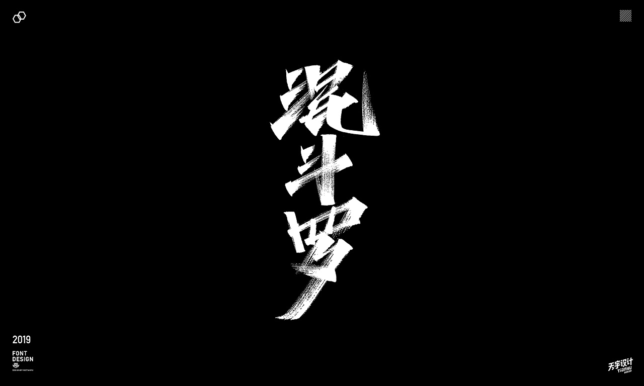41P Chinese traditional calligraphy brush calligraphy font style appreciation #.2499