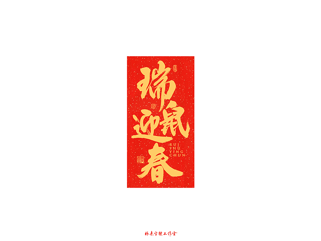 12P Chinese traditional calligraphy brush calligraphy font style appreciation #.2500