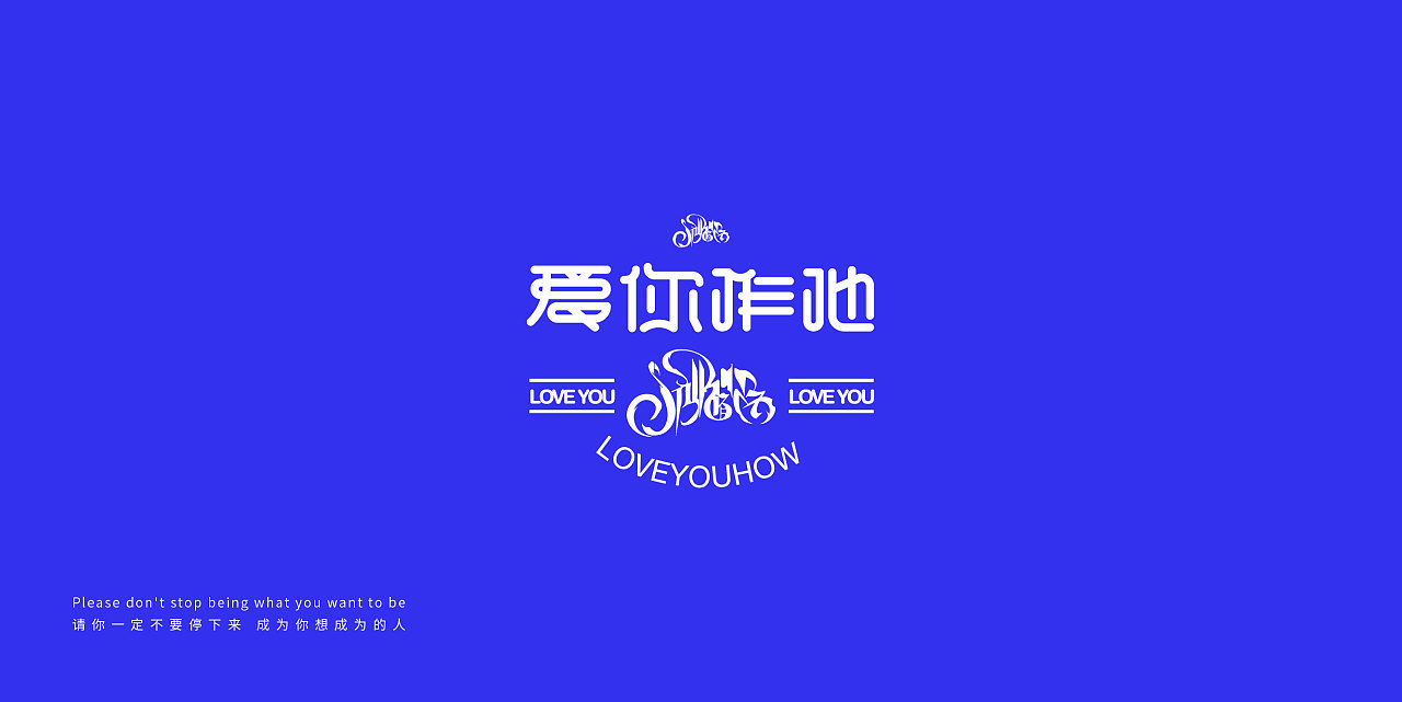 22P Creative Chinese font logo design scheme #.2004