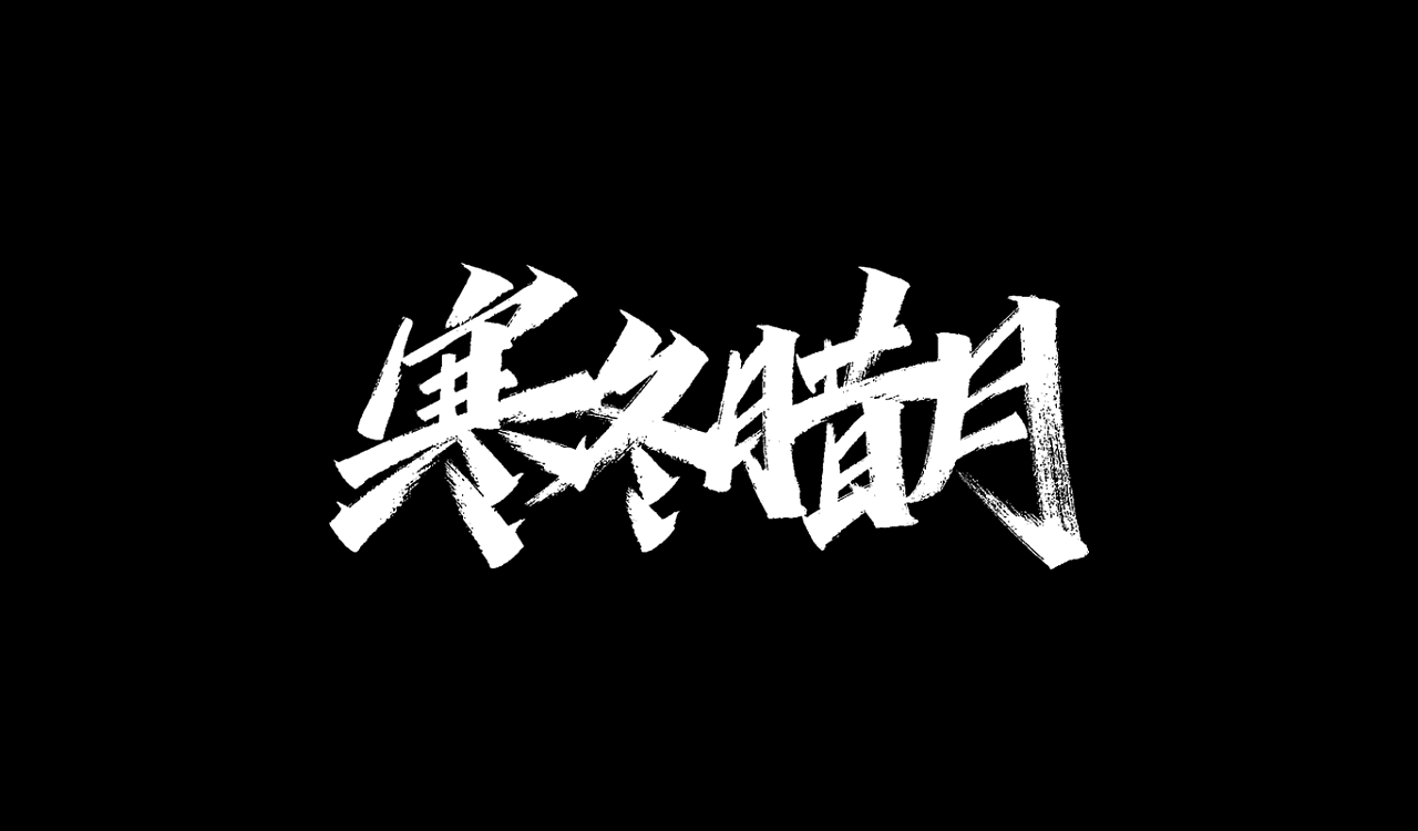 23P Chinese traditional calligraphy brush calligraphy font style appreciation #.2502