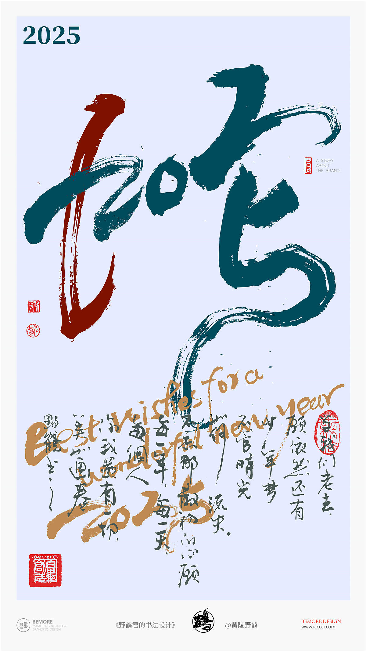 41P Chinese traditional calligraphy brush calligraphy font style appreciation #.2503