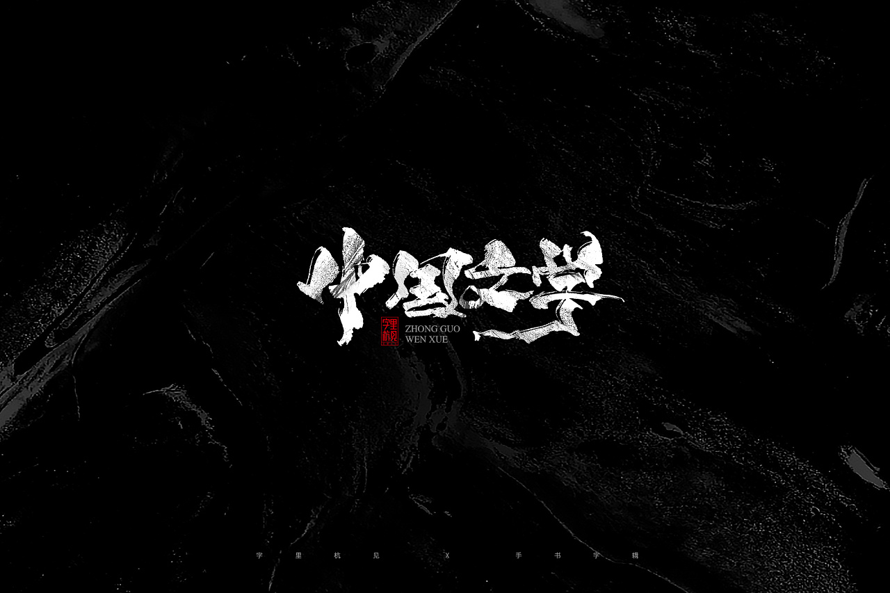 21P Chinese traditional calligraphy brush calligraphy font style appreciation #.2504